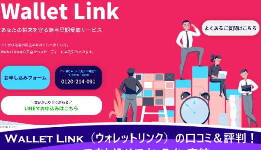 【現在廃業】Wallet Link(ウォレットリンク)の口コミ&評判!LINEで申し込めてオンライン完結
