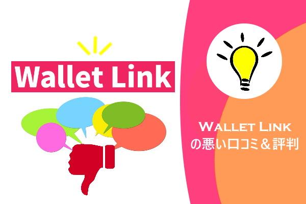 Wallet Link(ウォレットリンク)の悪い口コミ&評判
