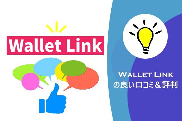 Wallet Link(ウォレットリンク)の良い口コミ&評判