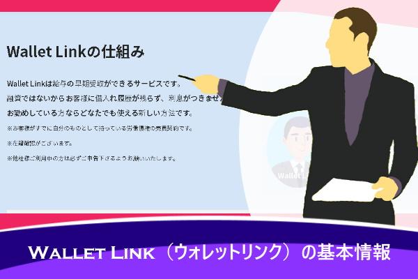 Wallet Link(ウォレットリンク)の基本情報