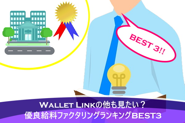 Wallet Linkの他も見たい?優良給料ファクタリングランキングBEST3