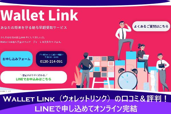 Wallet Link(ウォレットリンク)の口コミ&評判!LINEで申し込めてオンライン完結