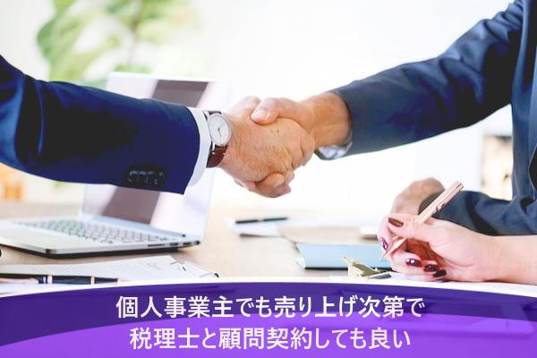 個人事業主でも売り上げ次第で税理士と顧問契約しても良い