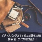 ビジネスバッグおすすめ23選を比較!男女別・タイプ別に紹介!