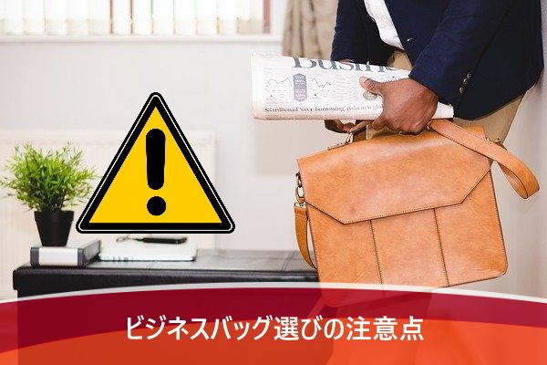 ビジネスバッグ選びの注意点