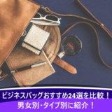 ビジネスバッグおすすめ24選を比較!男女別・タイプ別に紹介!