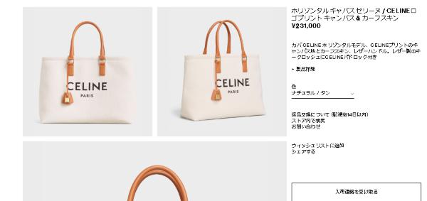 CELINEのトートバッグ