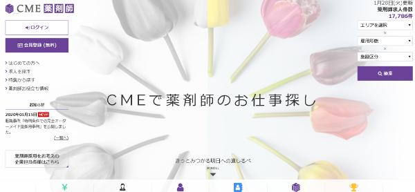 CME薬剤師