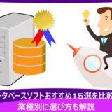 データベースソフトおすすめ15選を比較!業種別に選び方も解説