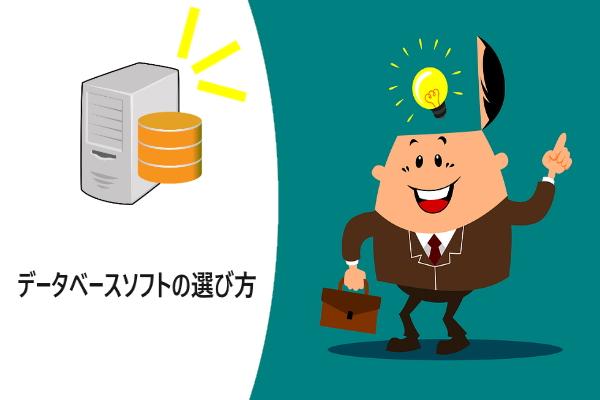 データベースソフトの選び方