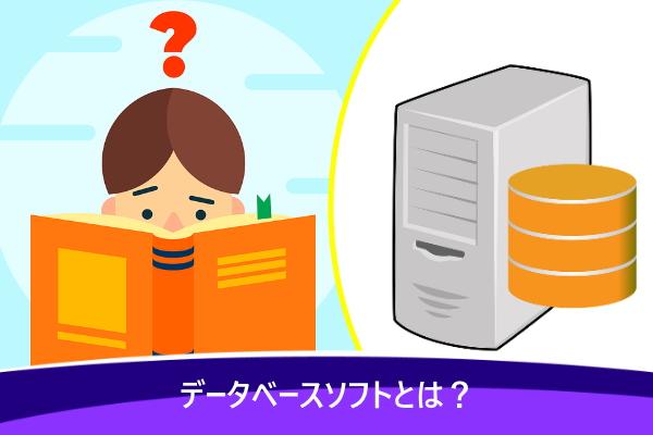 データベースソフトとは?