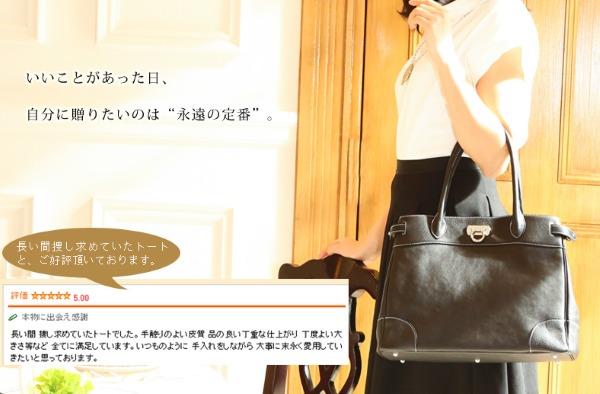 傳濱野のトートバッグ