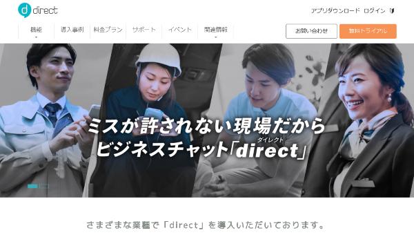 Direct(ダイレクト)