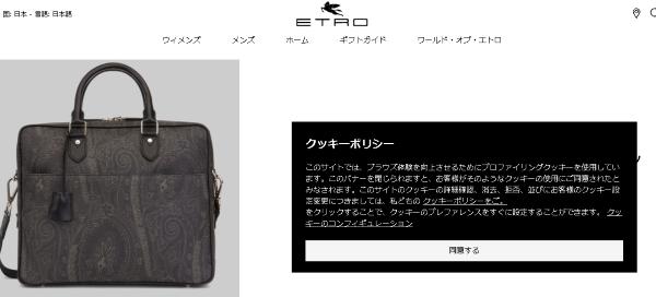 ETROのブリーフケース