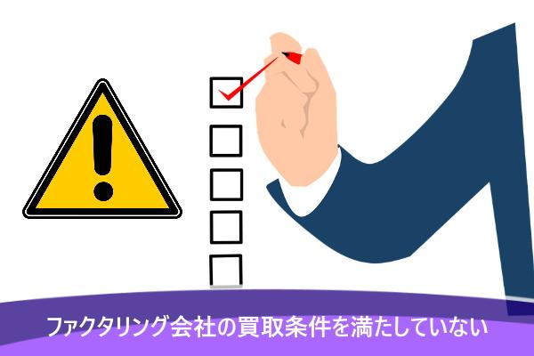 【審査落ち理由1】ファクタリング会社の買取条件を満たしていない