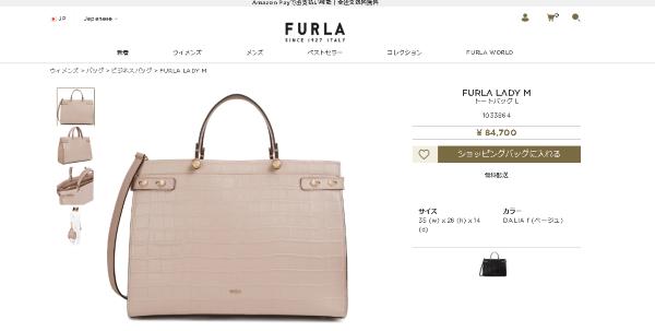 12:女性らしくも定番をもとめるなら!FURLAのトートバッグ