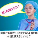 看護師向け転職サイトおすすめ14選を比較!本当に使えるサイトは?