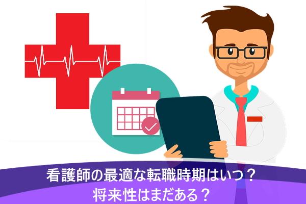 看護師の最適な転職時期はいつ?将来性はまだある?