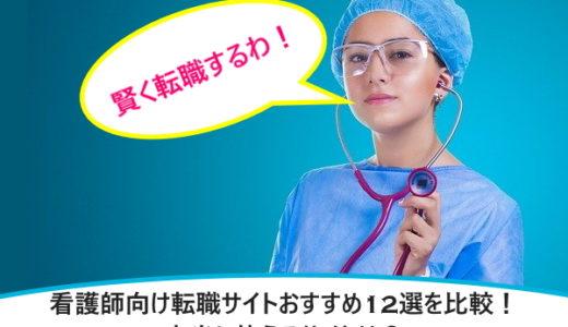 看護師向け転職サイトおすすめ12選を比較!本当に使えるサイトは?