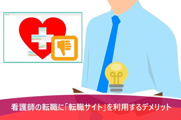 看護師の転職に「転職サイト」を利用するデメリット