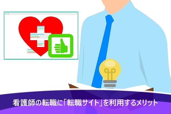 看護師の転職に「転職サイト」を利用するメリット