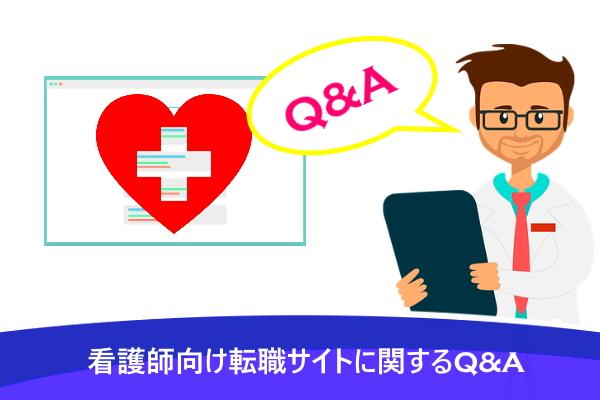 看護師向け転職サイトに関するQ&A
