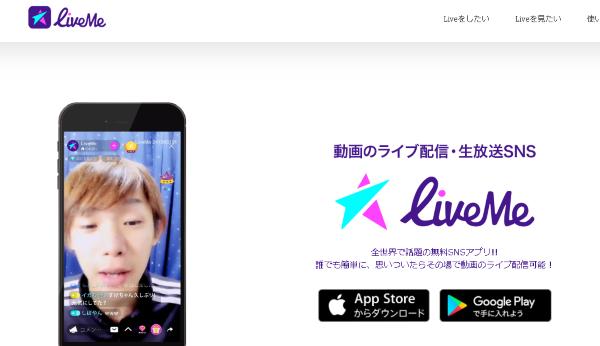Live Me(ライブミー)
