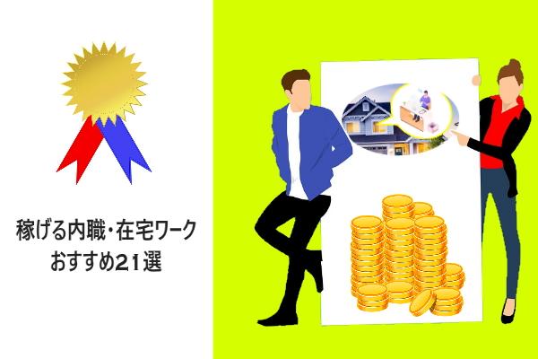 稼げる内職・在宅ワークおすすめ21選