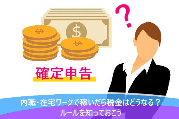 内職・在宅ワークで稼いだら税金はどうなる?ルールを知っておこう