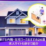 【最新版】稼げる内職・在宅ワークおすすめ26選!初心者や主婦でもOK!