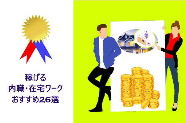 稼げる内職・在宅ワークおすすめ26選