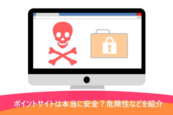 ポイントサイトは本当に安全?危険性などを紹介