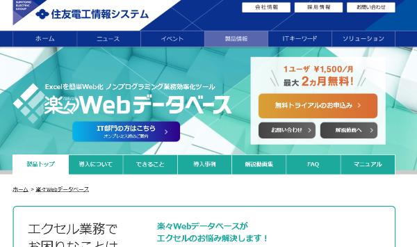 楽々Webデータベース