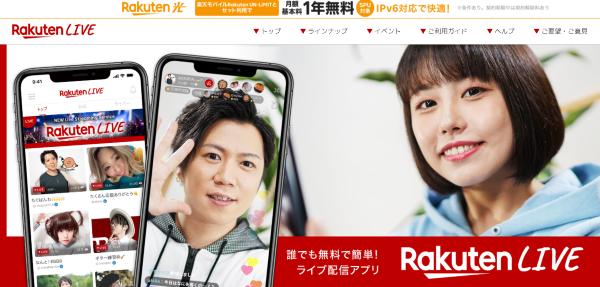 Rakuten LIVE(ラクテンライブ)