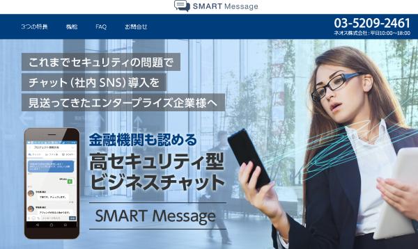 SMART Message(スマートメッセージ)