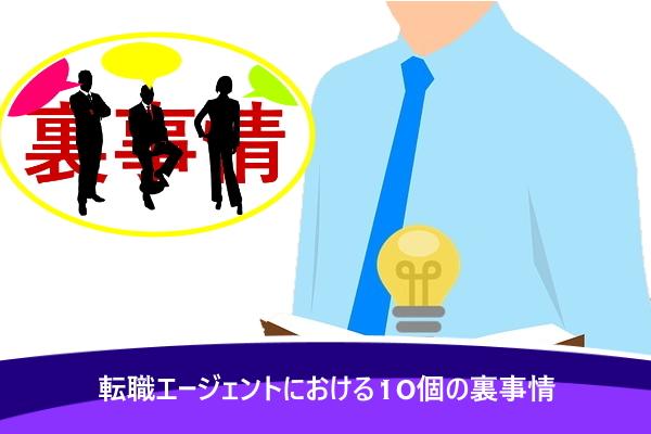 転職エージェントにおける10個の裏事情