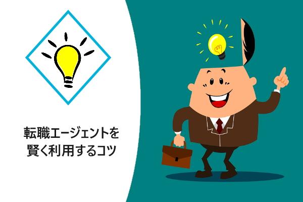 転職エージェントを賢く利用するコツ
