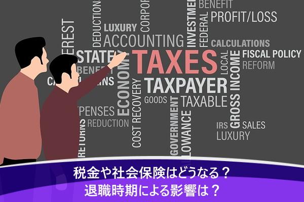 税金や社会保険はどうなる?退職時期による影響は?