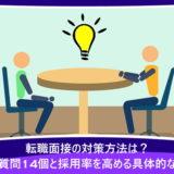 転職面接の対策方法は?よくある質問14個と採用率を高める具体的な回答例
