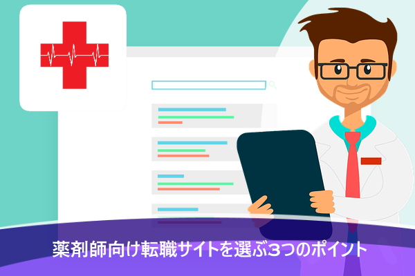 薬剤師向け転職サイトを選ぶ3つのポイント