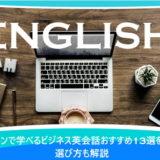 オンラインで学べるビジネス英会話おすすめ13選を比較!選び方も解説