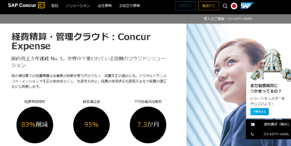 Concur Expense(コンカーエクスペンス)
