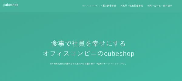 cubeshop