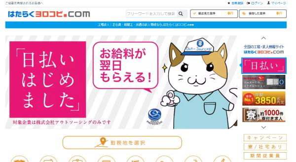 はたらくヨロコビ.com
