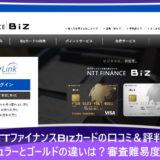NTTファイナンスBizカードの悪い口コミ&評判