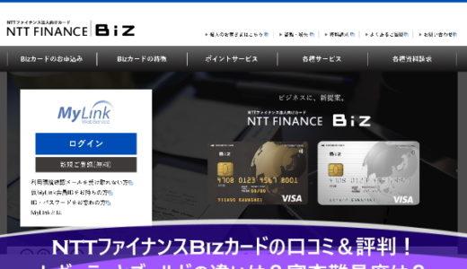 NTTファイナンスBizカードの口コミ&評判!レギュラーとゴールドの違いは?審査難易度は?
