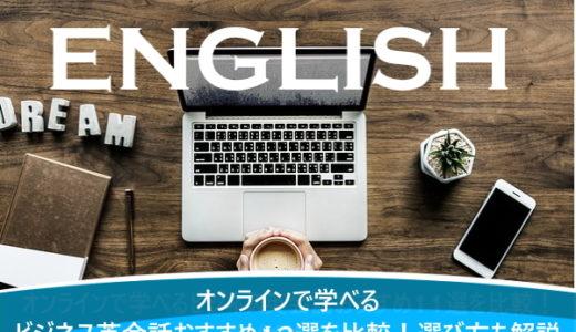 オンラインで学べるビジネス英会話おすすめ12選を比較!選び方も解説