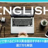 オンラインで学べるビジネス英会話おすすめ11選を比較!選び方も解説