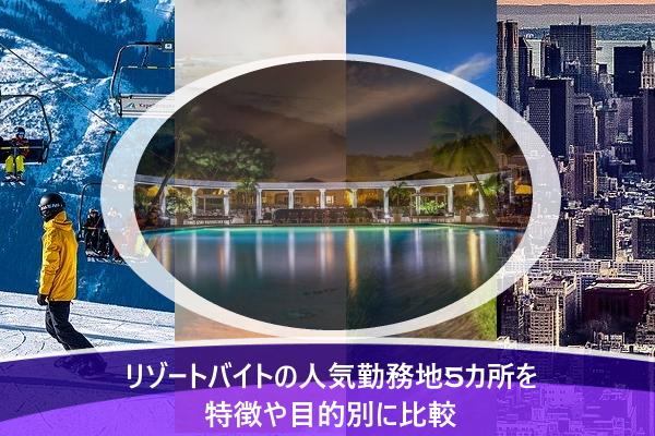 リゾートバイトの人気勤務地5カ所を特徴や目的別に比較