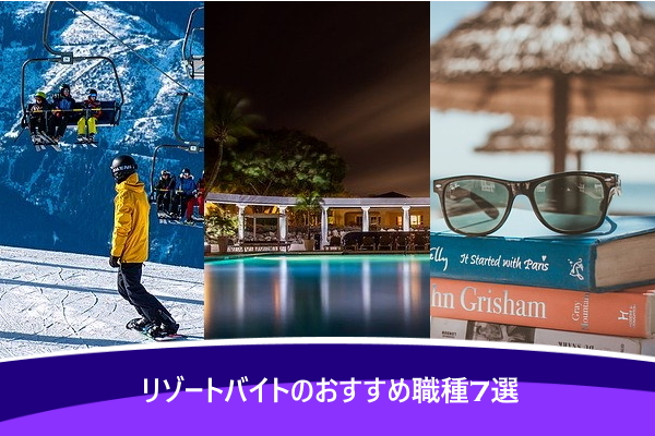 リゾートバイトのおすすめ職種7選